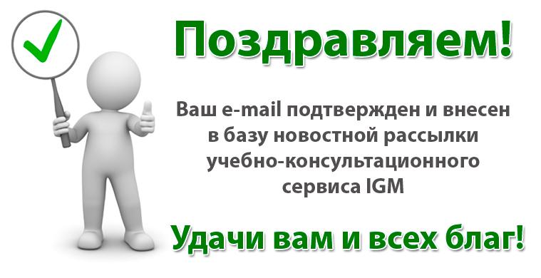 confirm-igm